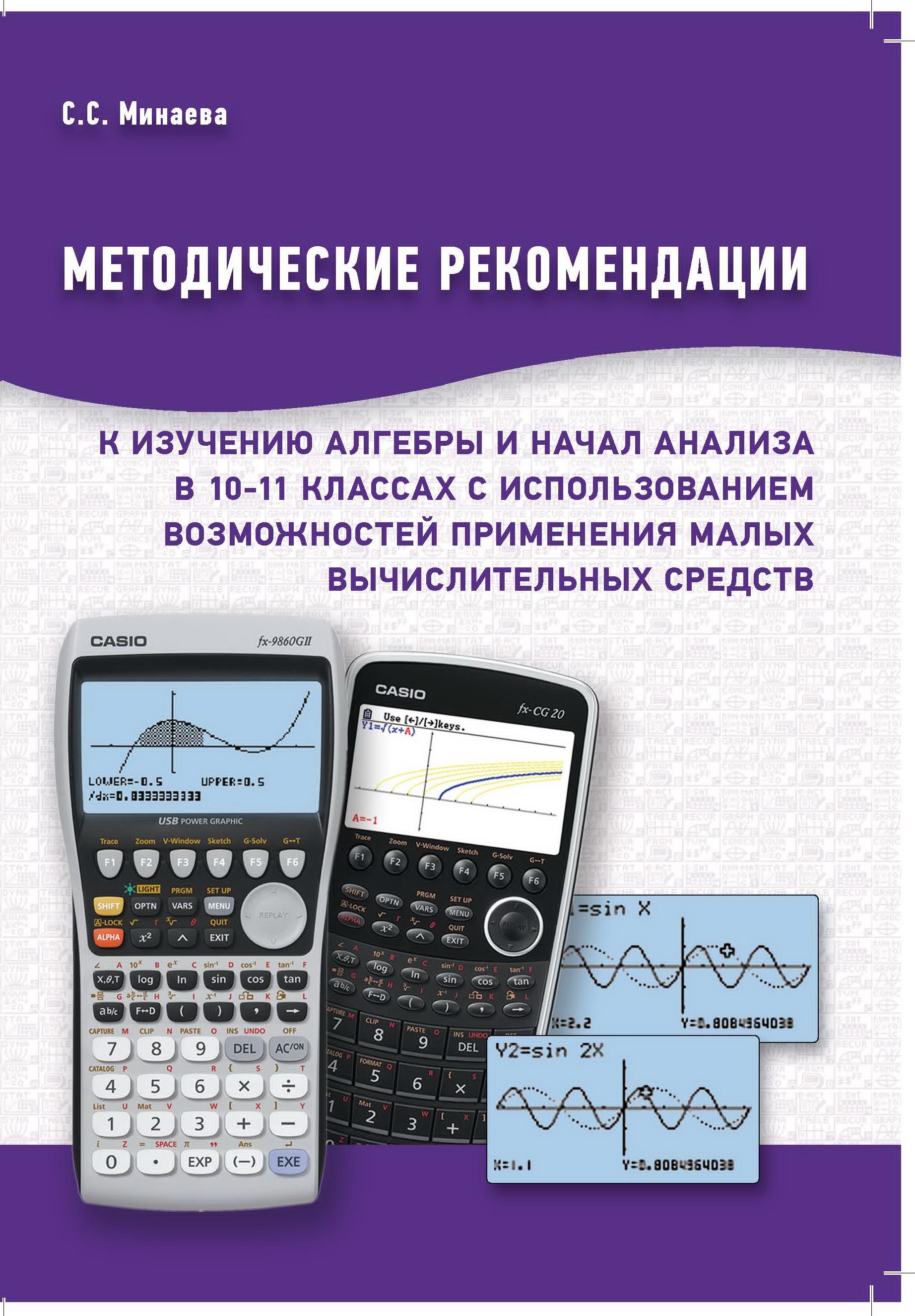 Методические рекомендации к изучению алгебры и начал анализа в 10-11 классах с использованием возможностей применения малых вычислительных средств