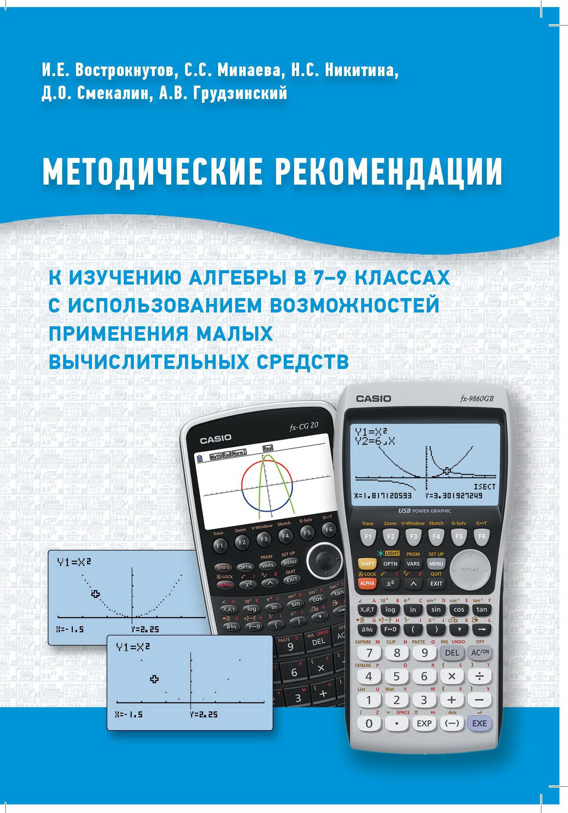 Методические рекомендации к изучению алгебры в 7-9 классах с использованием возможностей применения малых вычислительных средств