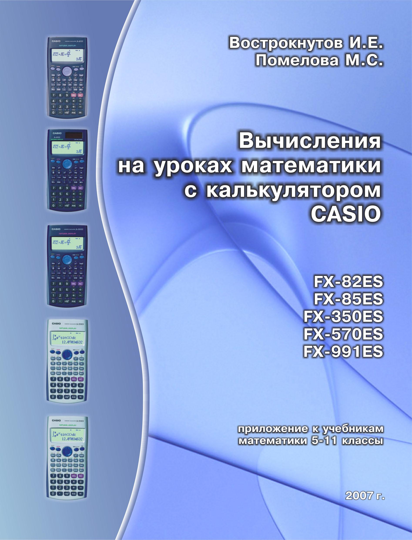 Вычисления на уроках математики с калькулятором CASIO FX-82ES, FX-85ES, FX-350ES, FX-570ES, FX-991ES