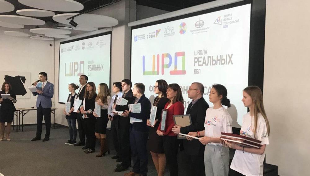 финал ежегодного конкурса проектов и прикладных исследований школьников «Школа реальных дел»