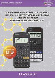 Повышение эффективности учебного процесса и результатов ЕГЭ по физики с использование научных калькуляторов CASIO